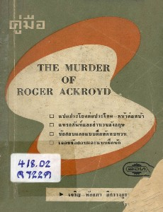 คู่มือ The Murder of roger ackroyd