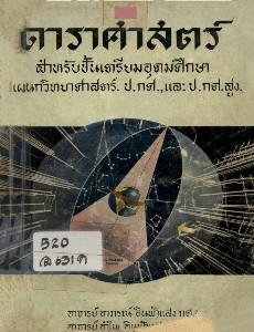 ดาราศาสตร์ สำหรับชั้นเตรียมอุดมศึกษา แผนกวิทยาศาสตร์ ป.กศ., และ ป.กศ.สูง