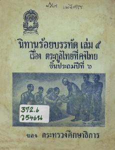 นิทานร้อยบรรทัด เล่ม 5 เรื่องตระกูลไทยที่คงไทย ชั้นประถมศึกษาปีที่ 6
