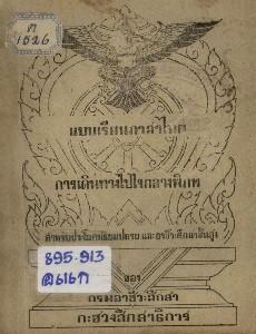 แบบเรียนภาสาไทย การเดินทางไปใจกลางพิภพ สำหรับประโยคมัธยมปลาย และอาชีวะสึกสาชั้นสูง