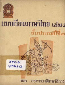 แบบเรียนภาษาไทย เล่ม 5 ชั้นประถมปีที่ 7