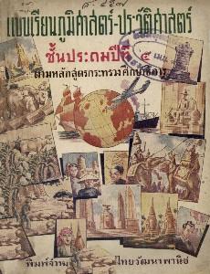 แบบเรียนภูมิศาสตร์ ประวัติศาสตร์ ชั้นประถมปีที่ 4 ตามหลักสูตรกระทรวงศึกษา