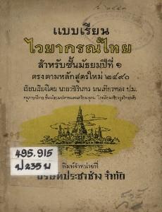 แบบเรียนไวยากรณ์ไทย สำหรับชั้นมัธยมปีที่ 1 ตรงตามหลักสูตรใหม่ 2490