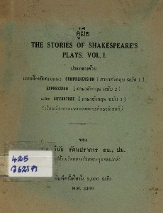 คู่มือ The stories of shakspeares play. Vol.1