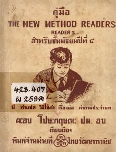 คู่มือ the new method reader reader 3 สำหรับชั้นมัธยมปีที่ 4