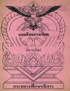 แบบเรียนภาษาไทย นิทานอีสป