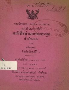 แบบเรียนภาษาไทย หนังสืออ่านบทละครพูด เรื่องโพงพาง