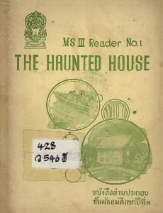 The haunted house หนังสืออ่านประกอบ ชั้นมัธยมศึกษาปีที่ 3