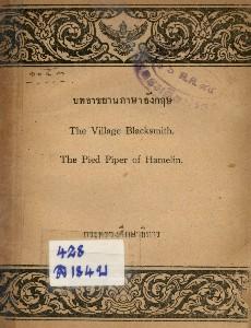 บทอาขยานภาษาอังกฤษ เรื่อง The Village Blacksmith และ The Pied Piper of Hamelin