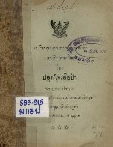 แบบเรียนของกระทรวงศึกาธิการ แบบเรียนภาษาไทย เรื่อง ปลุกใจเสือป่า