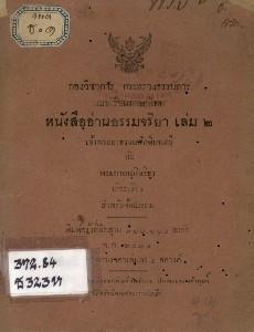 แบบเรียนภาษาไทย หนังสืออ่านธรรมจริยา เล่ม 2