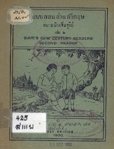 แบบสอนอ่านอังกฤษ สยามนิวเซ็นจูรีย์ เล่ม 2