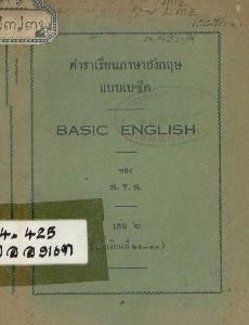 ตำราเรียนภาษาาษาอังกฤษแบบเบซิค เล่ม 6 บทเรียนที่ 26-30  Basic english