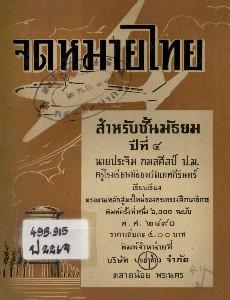 จดหมายไทย สำหรับชั้นมัธยมปีที่ 4