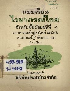 แบบเรียนไวยากรณ์ไทยสำหรับชั้นมัธยมปีที่4ตรงตามหลักสูตรใหม่2490