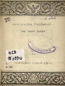 บทอาขยานภาษาอังกฤษ สำหรับชั้นมัธยมปีที่ 4 The Fairy queen