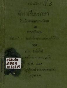ตำราเรียนภาษาสำหรับสนทนาภาษาไทยแลภาษาอังกฤษมีอีกษรไทยกำกับสำเนียงอักษรอังกฤษไว้ด้วย