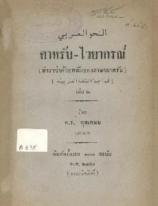 อาหรับไวยากรณ์ ว่าด้วยหลักของภาษาอารับ เล่ม 2