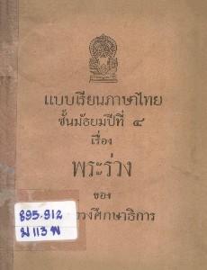 แบบเรียนภาษาไทย ชั้นมัธยมศึกษาปีที่ 4 เรื่อง พระร่วง