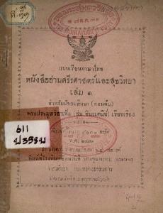 แบบเรียนภาษาไทย หนังสืออ่านศรีศาสตร์และสุขวิทยา เล่ม 1 สำหรับมัธยมศึกษา (ตอนต้น)