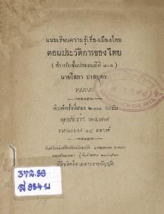 แบบเรียนความรู้เรื่องเมืองไทยตอนประวัติกรของไทย(สำหรับชั้นประถมปีที่ 4-6)
