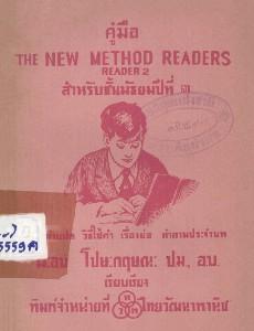 คู่มือ the new method reader reader 2 สำหรับชั้นมัธยมปีที่ 3