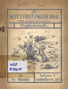 คู่มือ Dents first english book ภาค1-2 ตั้งแต่บทที่ 16 ถึงบทที่ 30