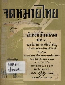 จดหมายไทย สำหรับชั้นมัธยมปีที่ 5
