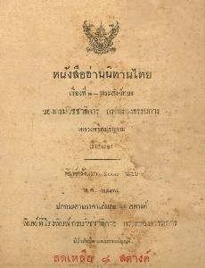 หนังสืออ่านนิทานไทยเรื่องที่3พระสังข์ทอง
