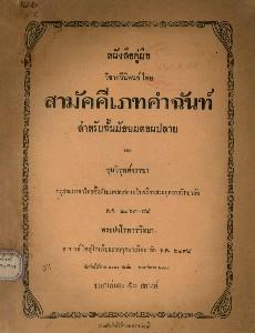 หนังสือคู่มือวิชากวีนิพนธ์ไทยสามัคคีเภทคำฉันท์สำหรับชั้นมัธยมศึกษาตอนปลาย