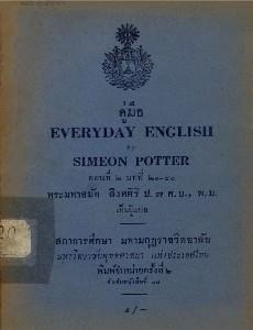 คู่มือ Everyday English