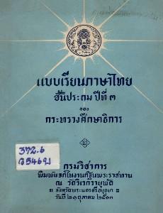 แบบเรียนภาษาไทย ชั้นประถมปีที่ 3