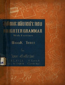 คู่มือและอธิบายประกอบ Brighter Grammar with exercises book three