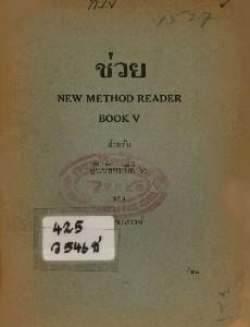ช่วย New method reader book V สำหรับชั้นมัธยมปีที่ 6