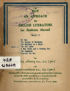 คู่มือ An approach to English literature for students abroad book II