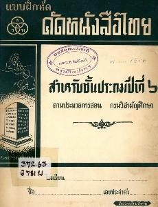 แบบฝึกหัดคัดหนังสือไทยสำหรับชั้นประถมปีที่ 5