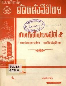 แบบฝึกหัดคัดหนังสือไทยสำหรับชั้นประถมปีที่ 6