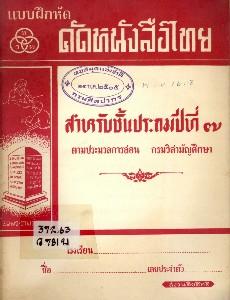 แบบฝึกหัดคัดหนังสือไทยสำหรับชั้นประถมปีที่ 7