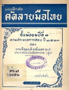 แบบฝึกหัดคัดลายมือไทย ชั้นมัธยมปีที่ 1