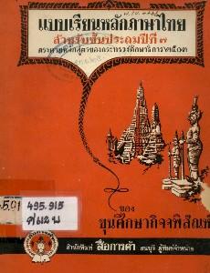 แบบเรียนหลักภาษาไทย สำหรับชั้นประถมปีที่ 7