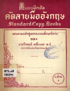 แบบฝึกหัดคัดลายมืออังกฤษ Standard copy booksเล่ม 3
