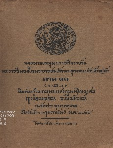 จดหมายเหตุพระราชกิจรายวัน ภาค ๑๑