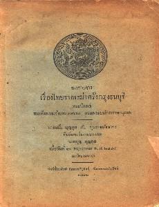 พงศาวดารเรื่องไทยรบพะม่าครั้งกรุงธนบุรี