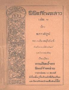 พิพิธภัณฑสาร เล่ม 1 เรื่อง พระสถูป