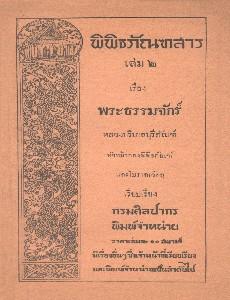พิพิธภัณฑสารเล่ม 2 เรื่อง พระธรรมจักร์