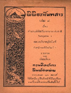 พิพิธภัณฑสาร เล่ม 4 เรื่อง ตำนานพิพิธภัณฑสถานแห่งชาติ