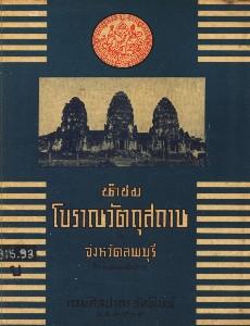 นำชมโบราณวัตถุสถานในจังวัดลพบุรี