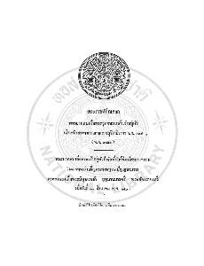 พระราชหัตถเลขา พระบาทสมเด็จพระจุลจอมเกล้าเจ้าอยู่หัว เมื่อเสด็จประพาสมณฑลราชบุรีในปีระกา ร.ศ. 128 (พ.ศ. 2452)