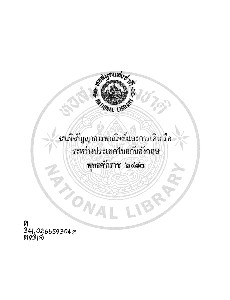 สนธิสัญญาการพาณิชย์และการเดินเรือระหว่างประเทศไทยกับอังกฤษ