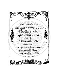 แถลงการณ์สหกรณ์ พระพุทธศักราช ๒๔๖๙